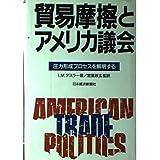 貿易摩擦とアメリカ議会―圧力形成プロセスを解明する