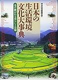 日本の生活環境文化大事典―受け継がれる暮らしと景観