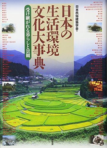 日本の生活環境文化大事典―受け継がれる暮らしと景観の詳細を見る