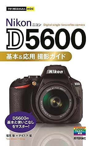 今すぐ使えるかんたんmini Nikon D5600 基本&応用 撮影ガイド