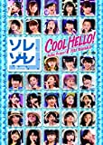 Hello!Project2013 SUMMER COOL HELLO!〜ソレゾーレ!〜