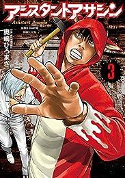 アシスタントアサシン 3 (少年チャンピオン・コミックス エクストラ)