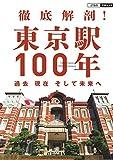 徹底解剖!東京駅100年 過去 現在 そして未来へ (JTBの交通ムック)