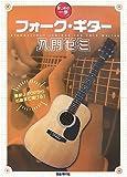 はじめの一歩 フォークギター入門ゼミ 最新J-POPから名曲まで弾ける!