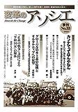 変革のアソシエ No.33(発行 変革のアソシエ)