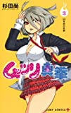 ムッツリ真拳 3 (ジャンプコミックス)