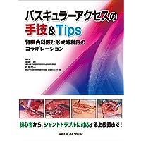 バスキュラーアクセスの手技&Tips−腎臓内科医と形成外科医のコラボレーション
