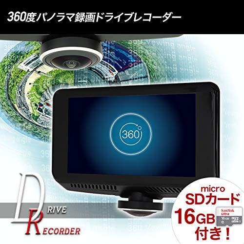ドライブレコーダー 360度 録画中ステッカー プレゼント中 全周型 半球カメラ 全方向撮影