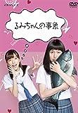 るみちゃんの事象[DVD]