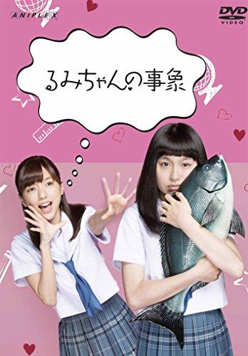 るみちゃんの事象 [DVD]