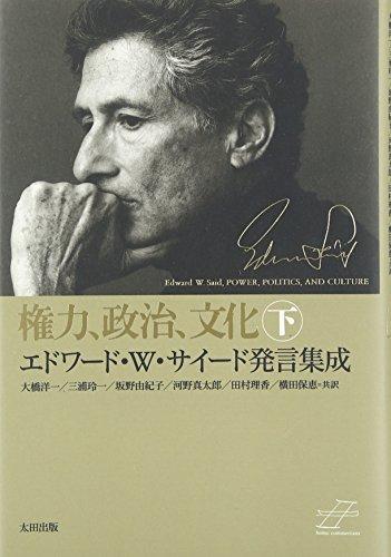 権力、政治、文化(下) エドワード・W・サイード発言集成の詳細を見る