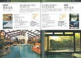 カタログギフト¥11,025 The COZY (ザ・コージー)ユリコース 温泉、産地野菜、ブランド雑貨、グルメまで満載!