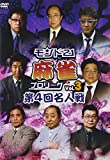 モンド21麻雀プロリーグ 第4回名人戦 Vol.3[DVD]