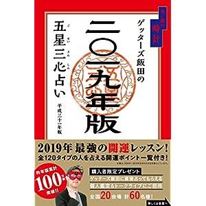 ゲッターズ飯田の五星三心占い2019年版 金/銀の時計