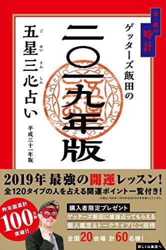 ゲッターズ飯田の五星三心占い2019年版 金/銀の時計の詳細を見る
