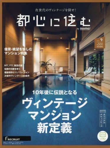 都心に住む by SUUMO (バイ スーモ) 2017年 9月号