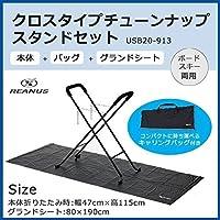 クロスタイプチューンナップスタンドセット (本体+バッグ+グランドシート) USB20-913