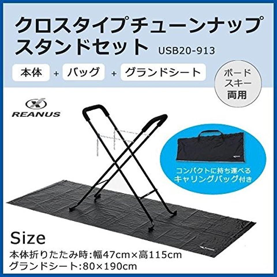 ペダル十分です提供クロスタイプチューンナップスタンドセット (本体+バッグ+グランドシート) USB20-913