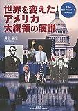 世界を変えたアメリカ大統領の演説 (講談社パワー・イングリッシュ)