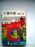 C席の客 (角川文庫 緑 357-1)