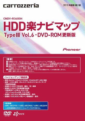 パイオニア carrozzeria  カロッツェリア HDD楽ナビマップ TypeIII/Vol.6 CNDV-R3600H CNDV-R3600H