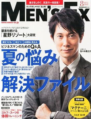 Men's EX(メンズ・イーエックス) 2013年8月号
