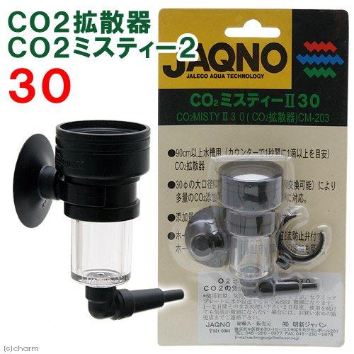 明新ジャパン CO2拡散器 CO2ミスティー2 30