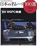 日本の名レース100選 VOL.44 (SAN-EI MOOK AUTO SPORT Archives) 画像