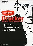 英語で読み解く ドラッカー『イノベーションと起業家精神』
