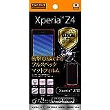 レイ・アウト Xperia Z4 (docomo SO-03G / au SOV31) 究極全部入り・反射防止・防指紋フィルム RT-XZ4FT/ALH