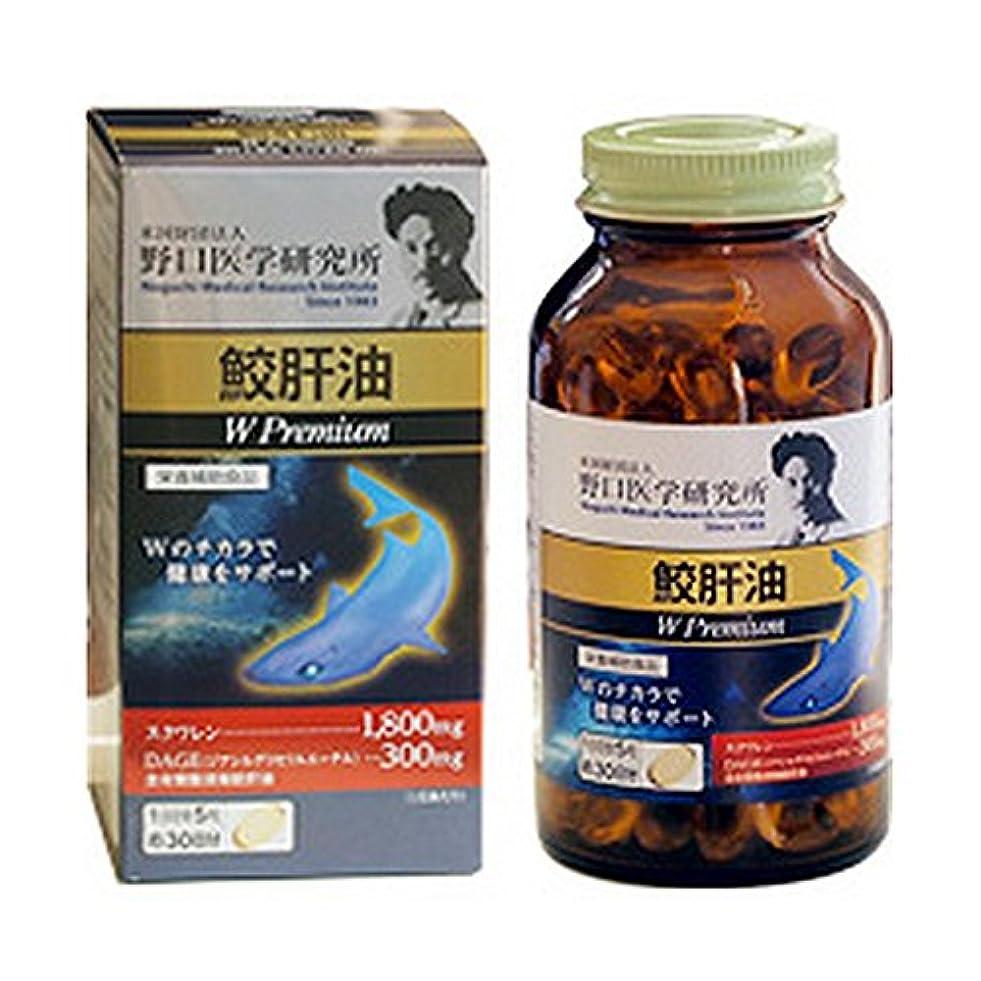 法廷バルブ学習野口医学研究所 鮫肝油 W Premium 150粒