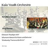 近谷直之 : ''Paradigm shift'' | シューマン : ピアノ協奏曲 | チャイコフスキー : 幻想曲 「フランチェスカ・ダ・リミニ」 他 (Chikatani : ''Paradigm shift'' | Schumann : Konzert fur Klavier und Orchester | Tchaikovsky : ''Francesca Da Rimini'' / Kenshiro Sakairi , Jorg Demus , Keio Youth Orchestra) (2011 Live)