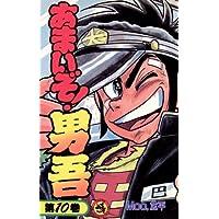 あまいぞ!男吾(10) (てんとう虫コミックス)