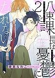 八束課長は憂鬱になれない【単話版】2 (花音コミックス)