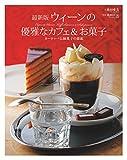 最新版 ウィーンの優雅なカフェ&お菓子 ヨーロッパ伝統菓子の源流