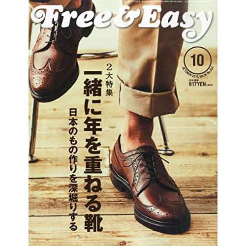 Free&Easy 2015年 10 月号 [雑誌]
