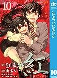 紅 kure-nai 10 (ジャンプコミックスDIGITAL)
