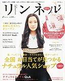リンネル 2011年 02月号 [雑誌]