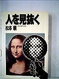 人を見抜く (1980年)
