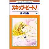 スキップ・ビート! 第4巻 (花とゆめCOMICS)