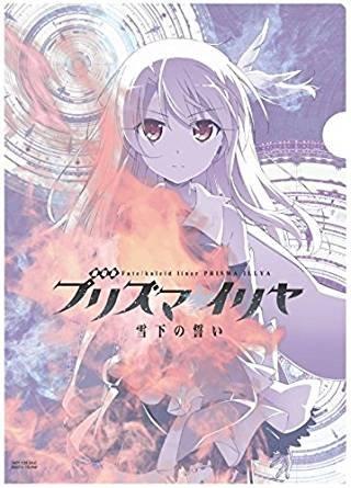 劇場版 プリズマ☆イリヤ 雪下の誓い AnimeJapan2017 前売り特典 クリアファイル