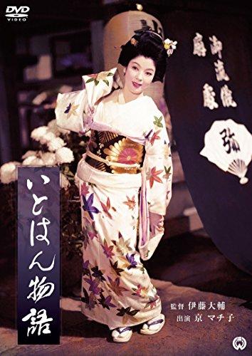 いとはん物語[DVD]