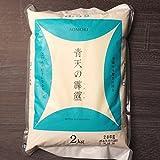 青天の霹靂 青森県産初の米最高評価「特A」米 2キロ