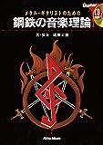 メタル・ギタリストのための鋼鉄の音楽理論 (CD付き) (Guitar Magazine)