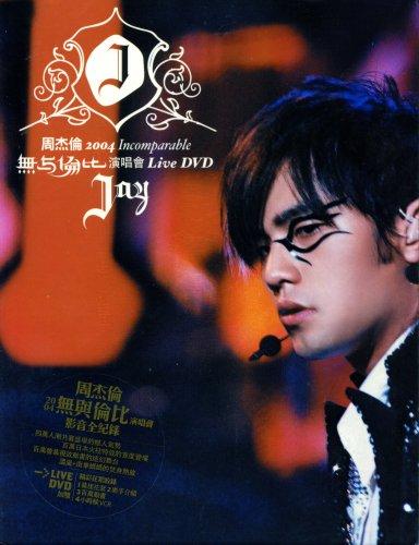 周杰倫2004無与倫比演唱会LIVE DVD(台湾盤)...