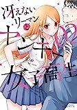 冴えないリーマンとヤンキー女子高生 2 (リラクトコミックス)