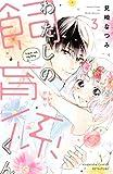わたしの飼育係くん(3) (別冊フレンドコミックス)