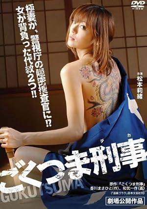 ごくつま刑事 [DVD]