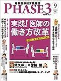 最新医療経営 Phase3 2017/9月号—社会・地域とともに成長する医療を考える