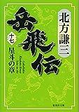 岳飛伝 17 星斗の章 (集英社文庫) 画像